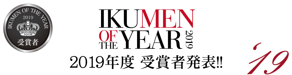 IKUMEN OF THE YEAR 2019 2019年度受賞者決定!!