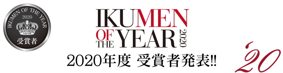 IKUMEN OF THE YEAR 2020 2020年度受賞者決定!!